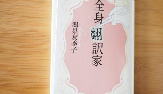 「言葉を生む」ということ|鴻巣友季子『全身翻訳家』