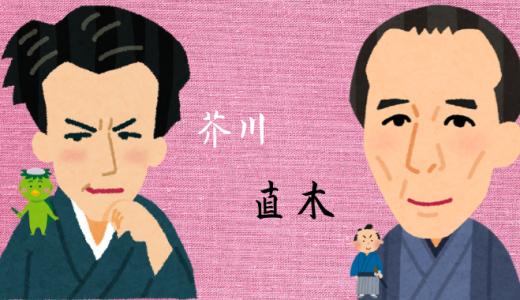 【文学賞解説】芥川賞と直木賞|おすすめの受賞作も