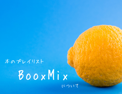 BooxMixと新しい「繋がりの形」